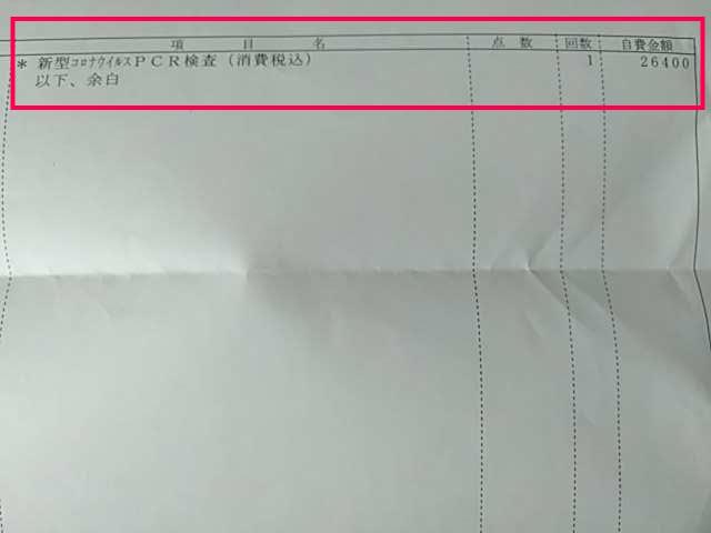 PCR検査 保険適用ないとき料金