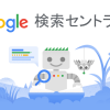 SEO スターター ガイド: 基本 | Google 検索セントラル | Google Develop